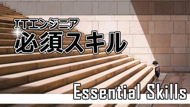 essential-it-skills
