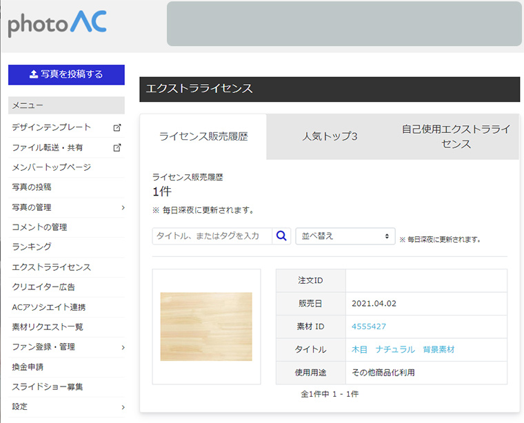 photoac-ext-license