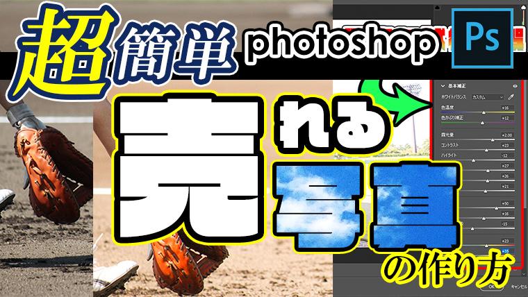 photoshop-selling-photos