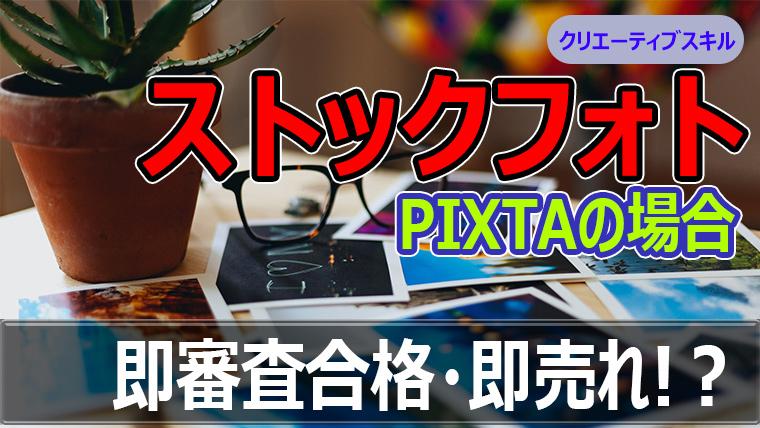 pixta-case