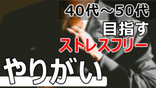 sidejob-40-50