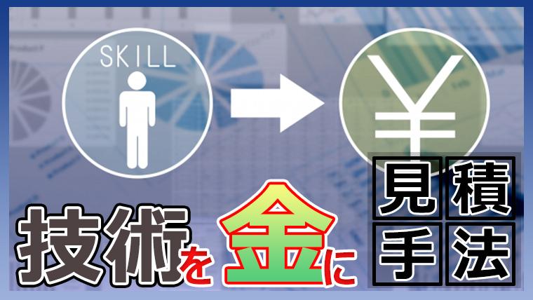 skill-to-money