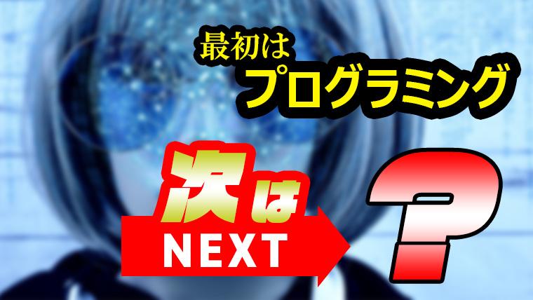 whats-next-program